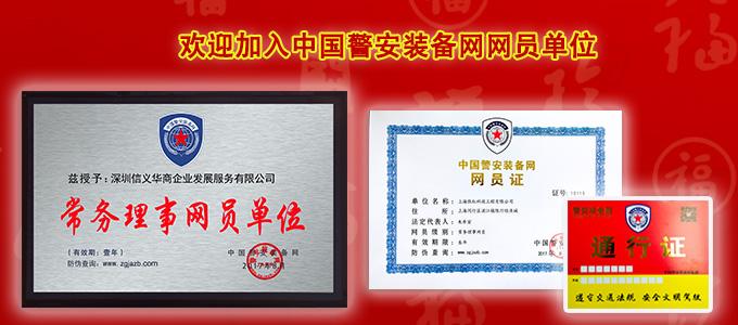 欢迎加入中国警安装备网网员