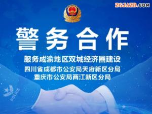 """护航""""双城经济圈"""" 重庆两江新区与四川成都天府新区出台12条措施深化警务合作"""