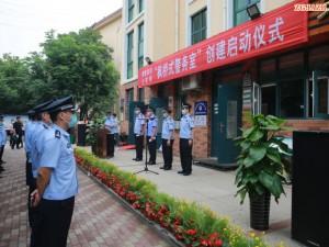 """河北省秦皇岛市公安局举行""""枫桥式警务室""""创建启动仪式"""
